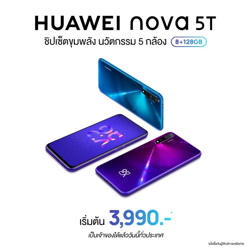 Promotion Huawei Nova 5T Special Price Started From 3990 FULL