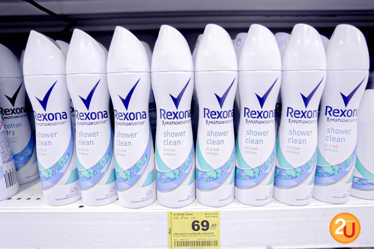Promotion Rexona Spray ลดให้เฮเหลือ 69 บาท