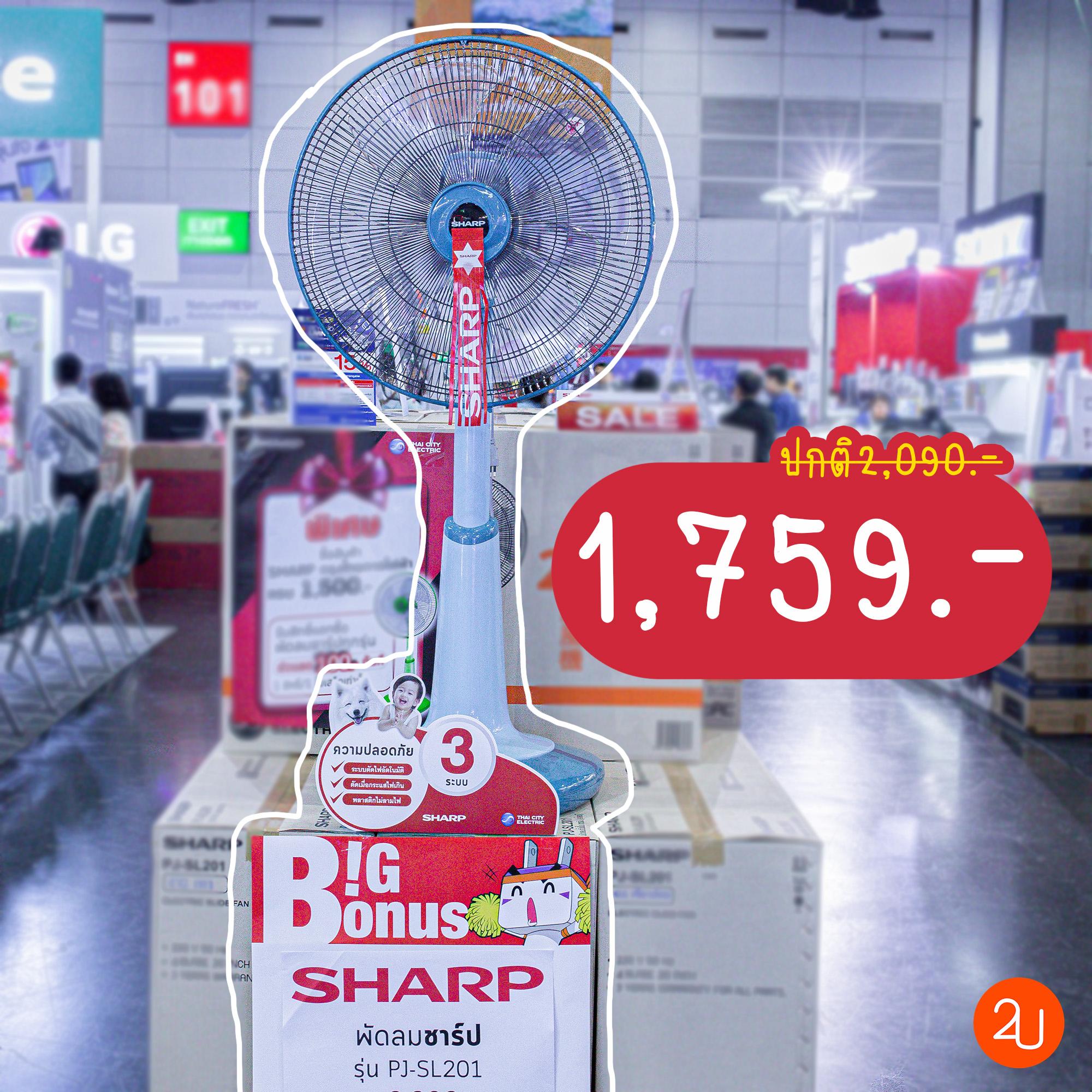 พัดลม Sharp รุ่น PJ-SL201 ลดเหลือ 1,759.- (จากปกติ 2,090.-)