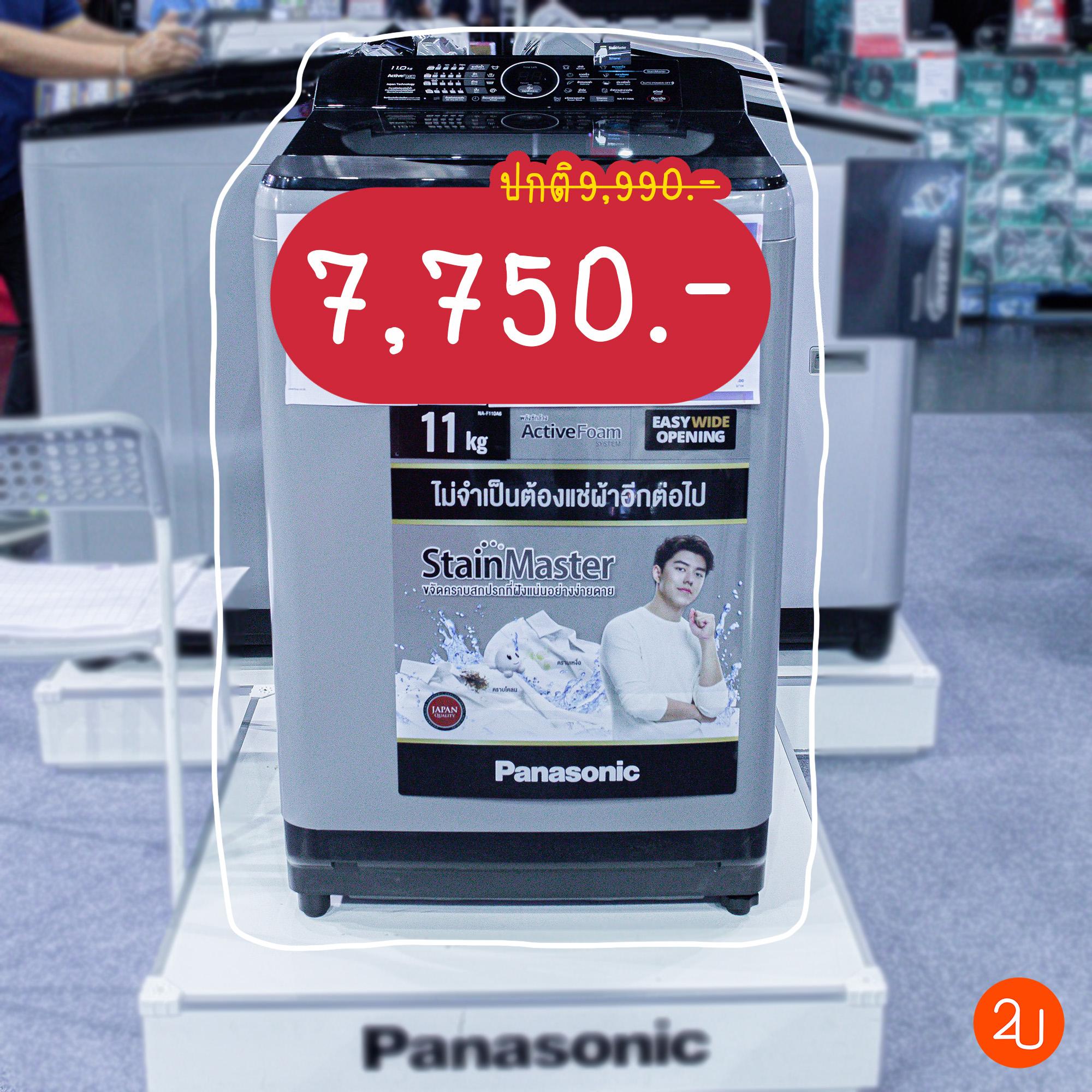 เครื่องซักผ้า Panasonic ขนาด 11 kg. ลดเหลือ 7,750.- (จากปกติ 9,990.-)