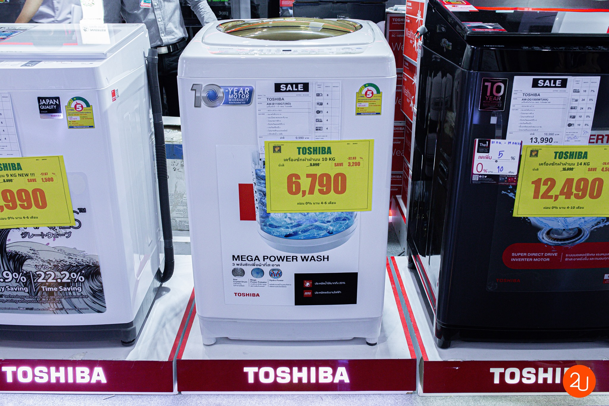 เครื่องซักผ้า Toshiba เหลือเพียง 6,790.- (จากปกติ 9,990.-)