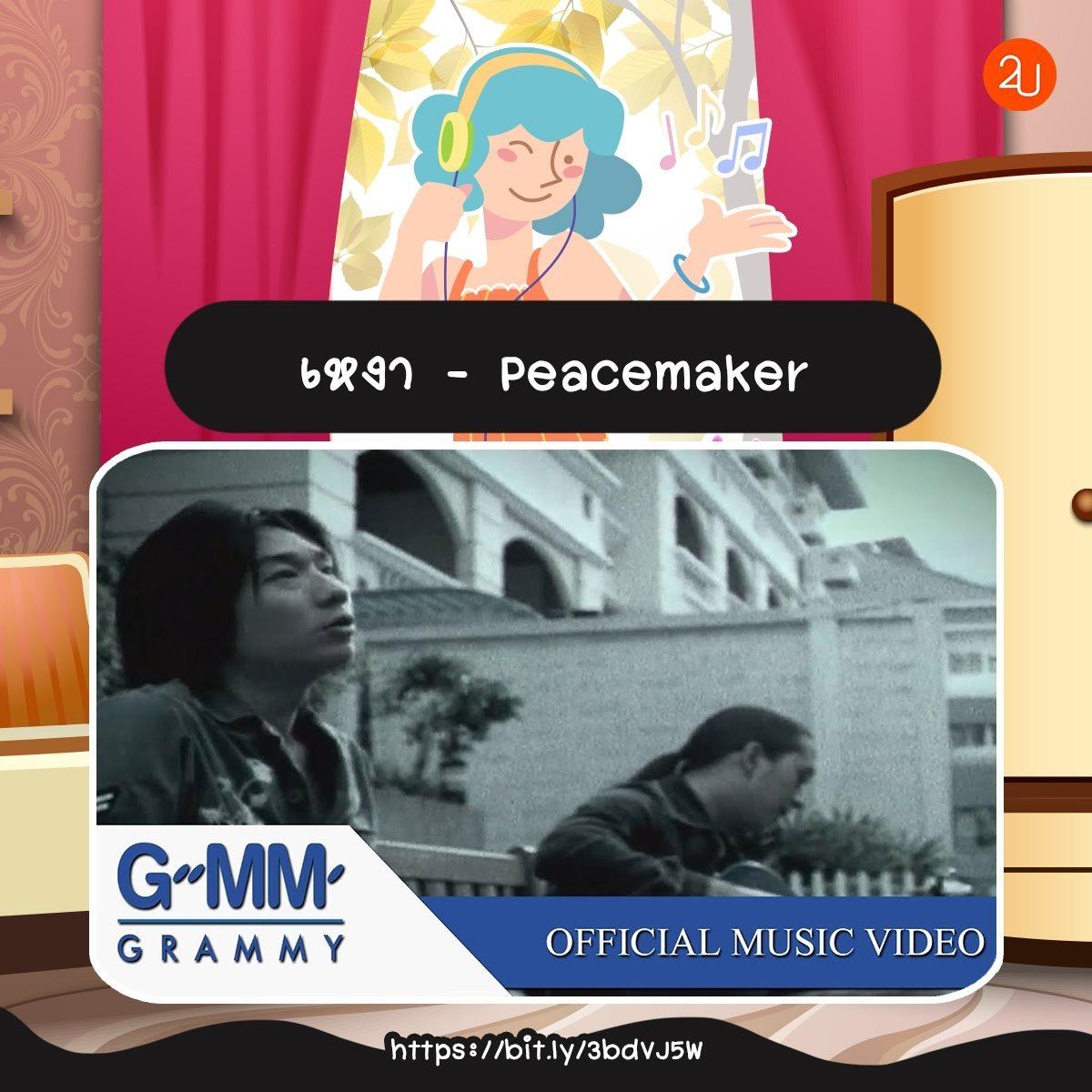 เหงา - Peacemaker
