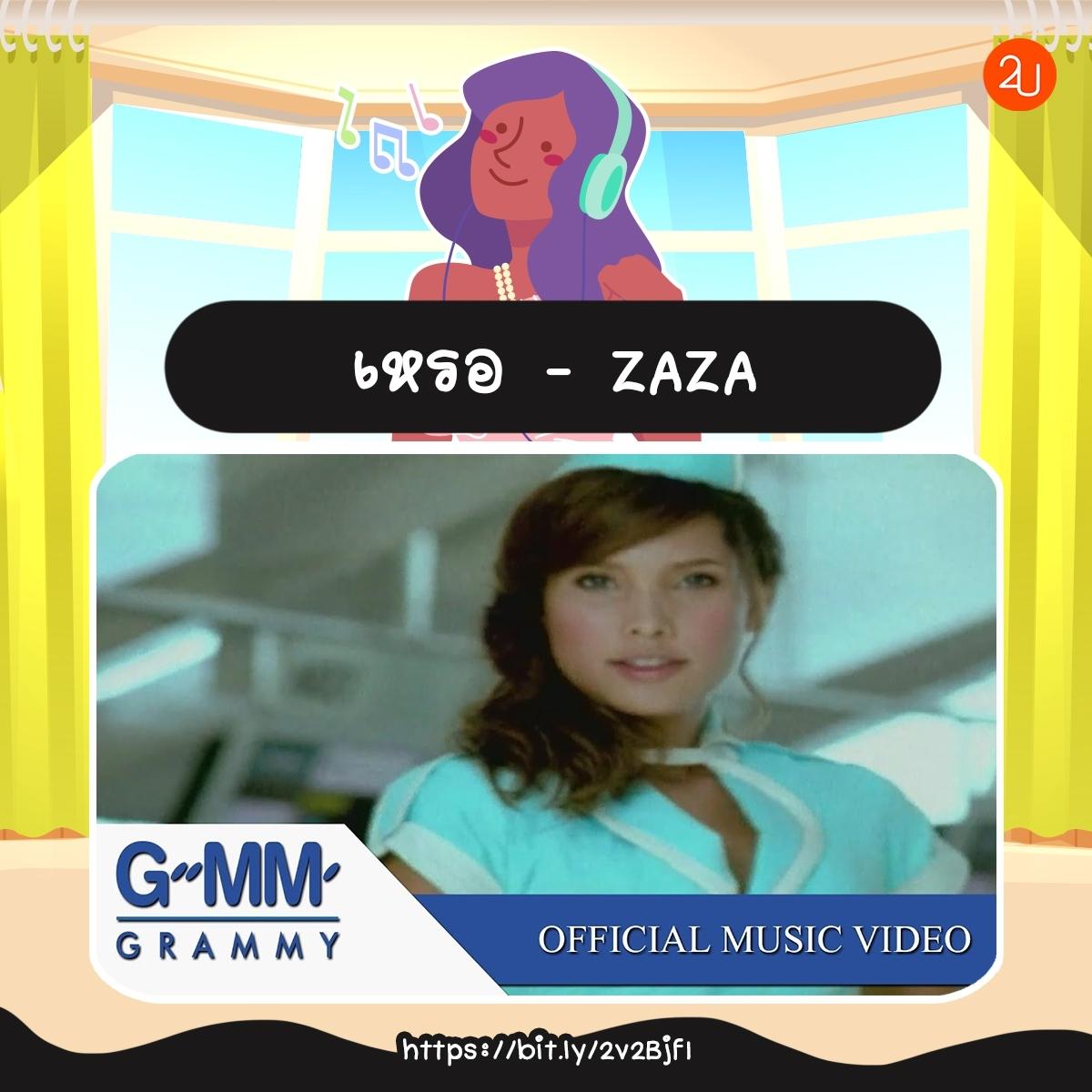เหรอ - ZAZA