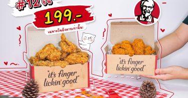 promotion KFC 12 piece of chicken 199 bath