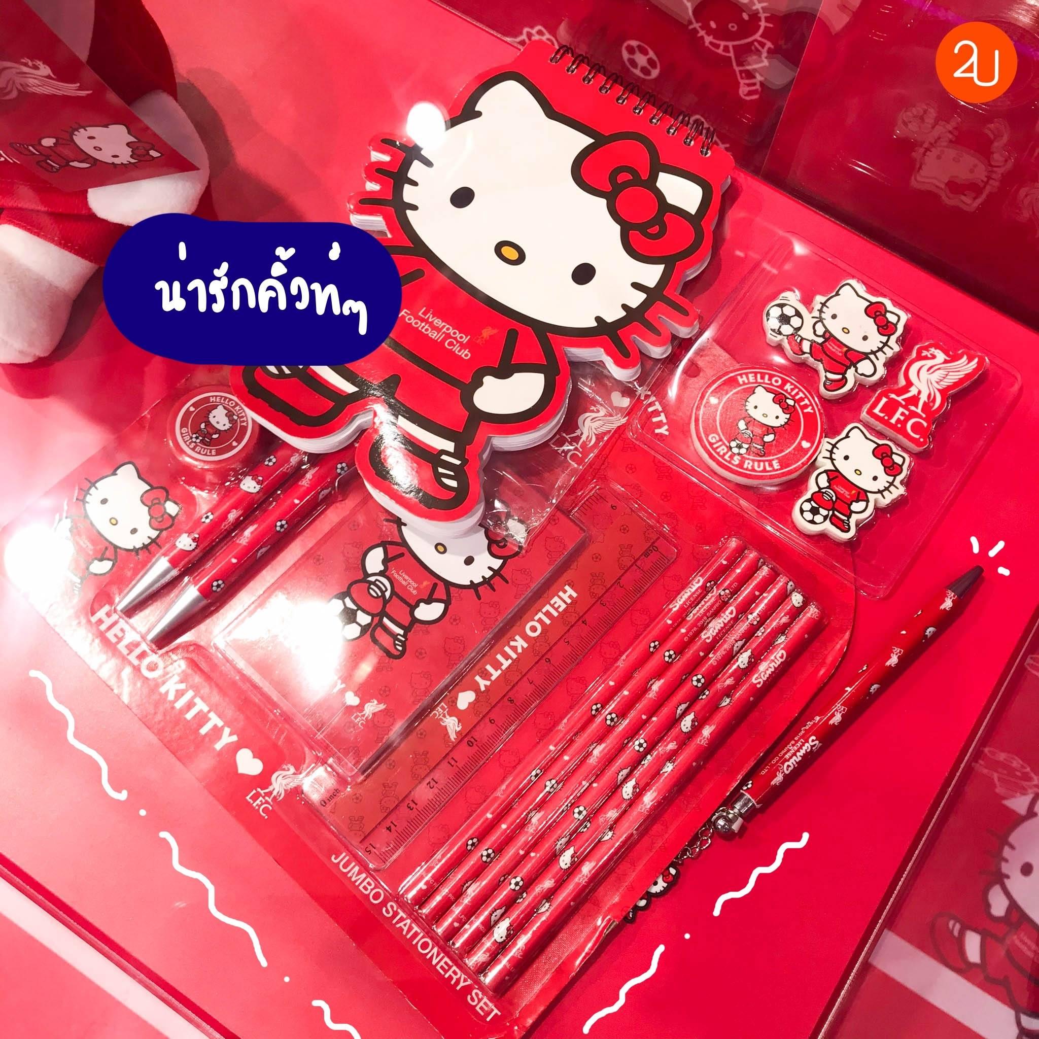 LFC Hello Kitty Jumbo Stationery Set