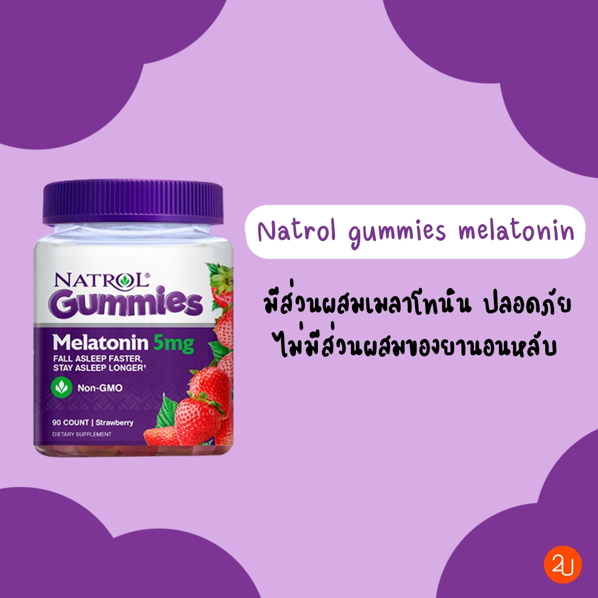 Natrol gummies melatonin