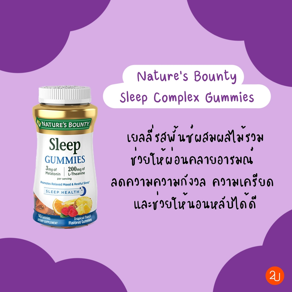 Nature's Bounty Sleep Complex Gummies