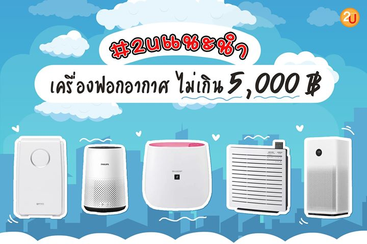 5-air-purified-under 5000 baht recommend-by-promotion2u