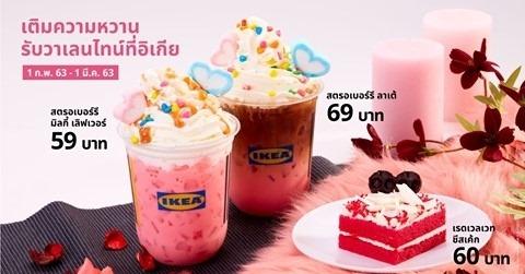 iKEA Valentine