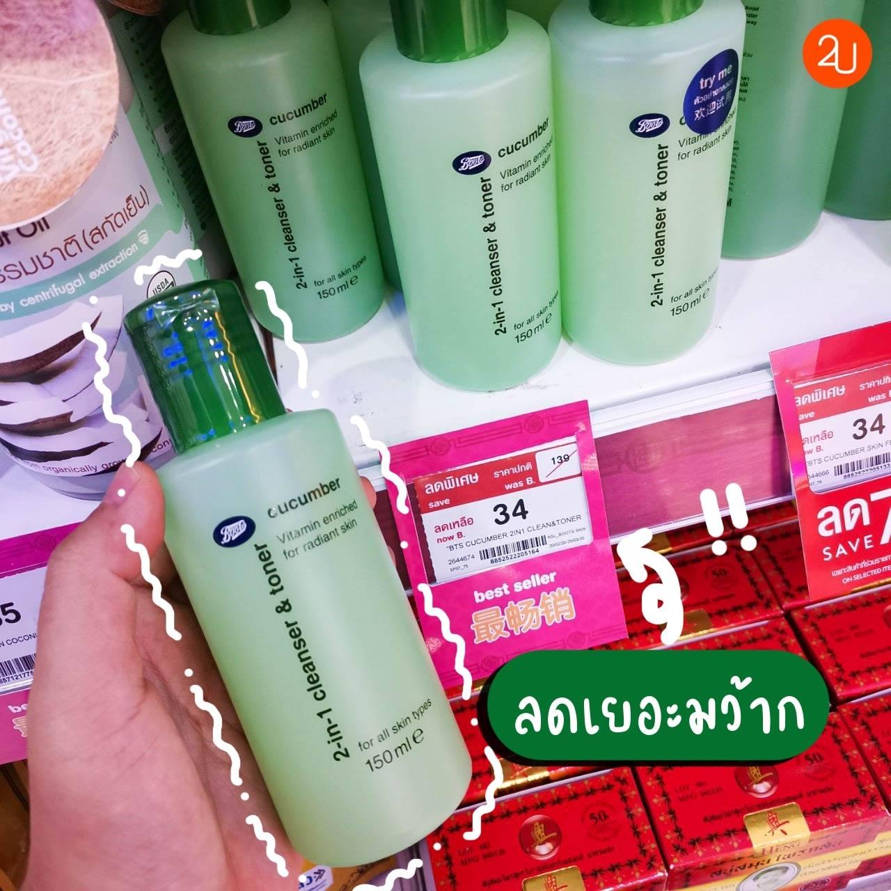 2-in-1 cleanser & toner Vitamin enriched for radiant skin