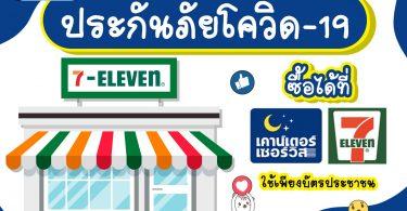 7-Eleven Coronavirus Insurance Covid-19