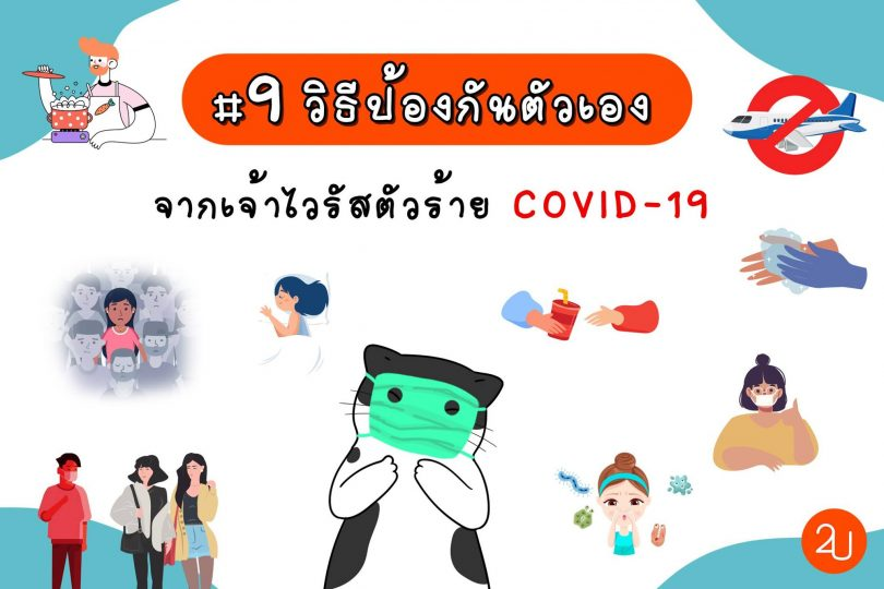 9 To Protect Ourselves Covid 19