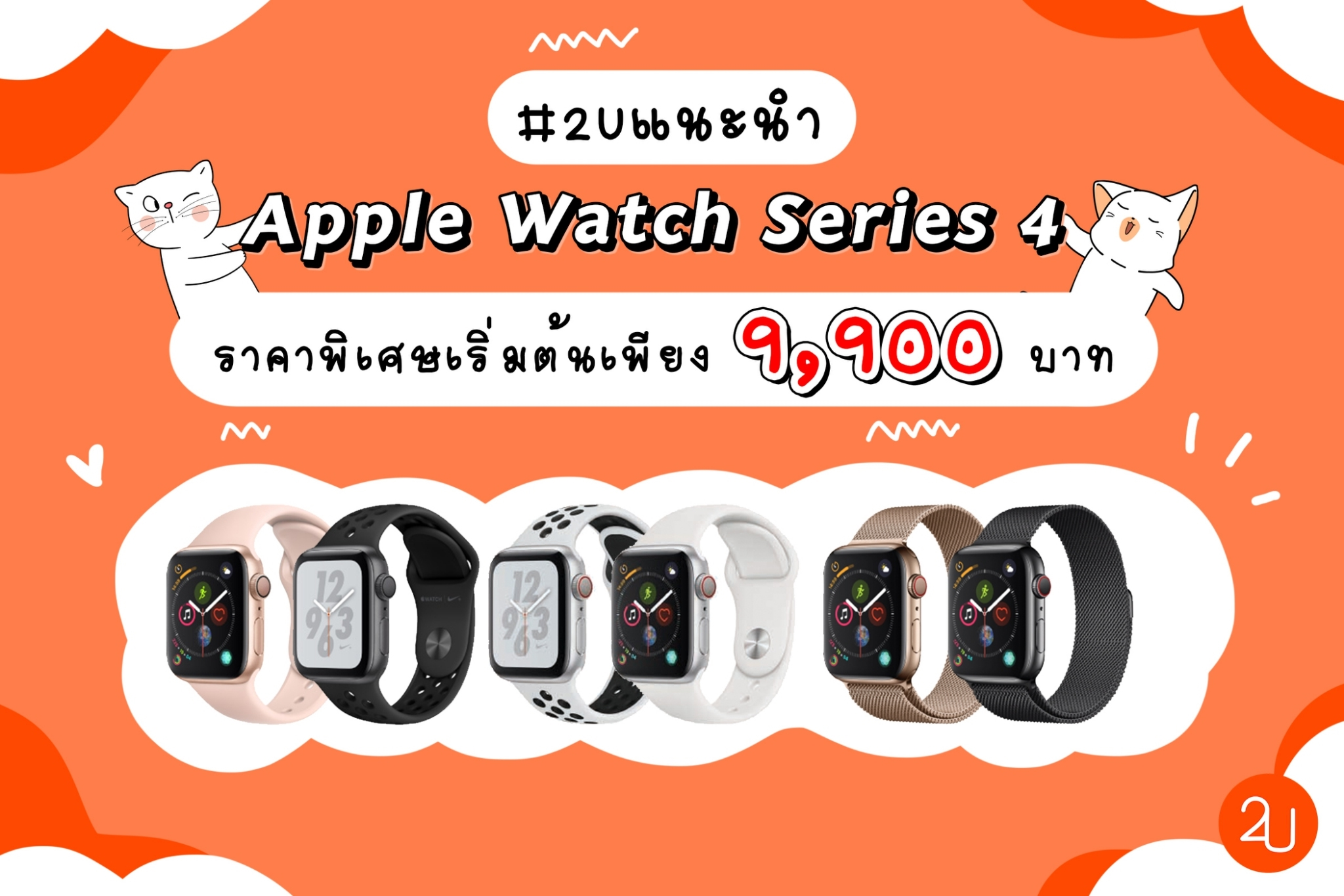 Apple Watch Series 4 start 9900 Bath