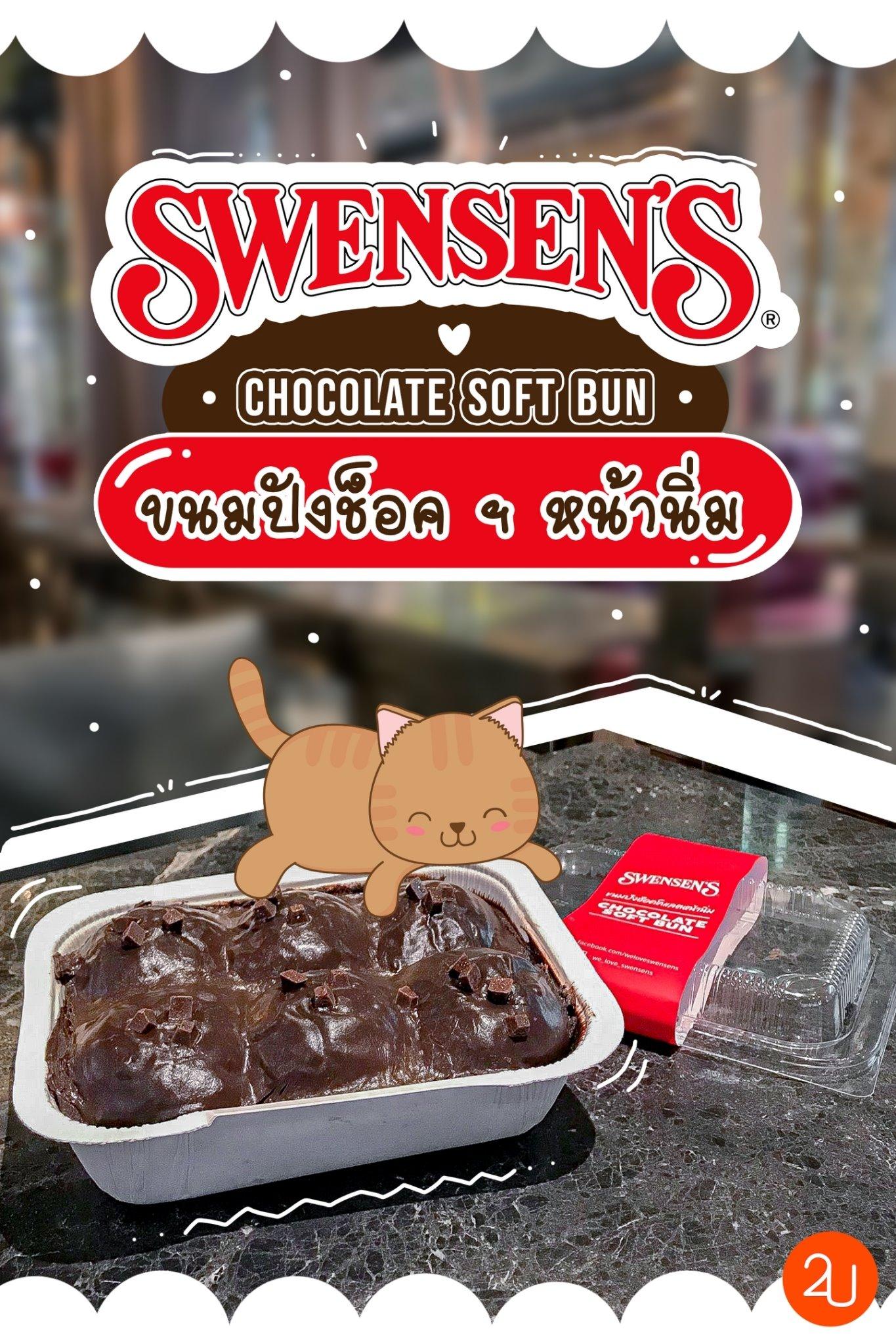 Chocolate Soft Bun By Swensen's