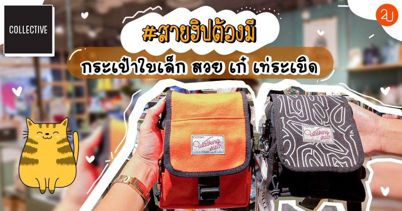 Collective Store The Street Mini Bag