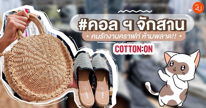 Cotton On New item Summer Love