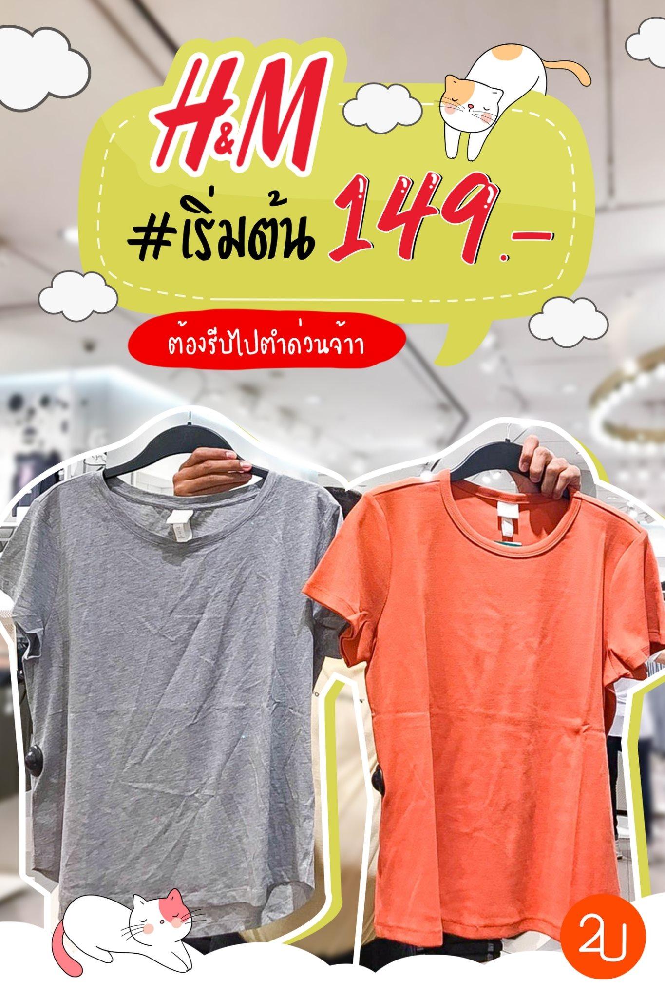 H&M cotton t-shirt start 149 bath