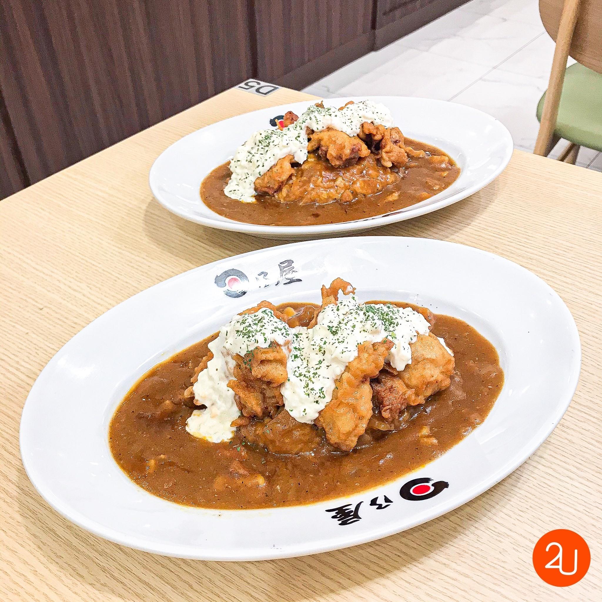 Hinoya Curry