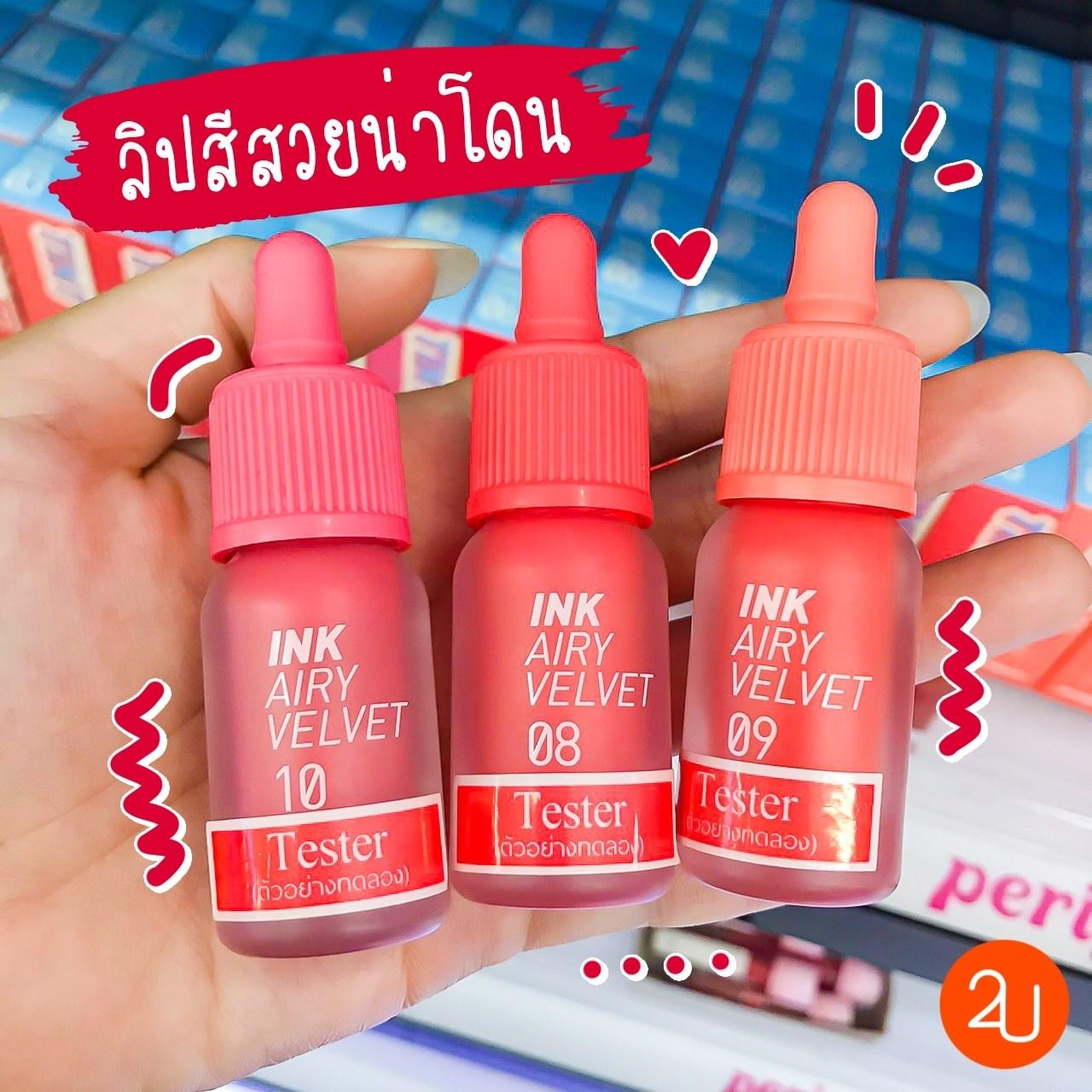 Ink Airy Velvet
