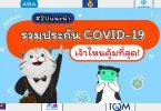 Insurance covid-19