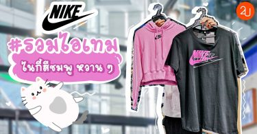 Items list Pink Collection By Nike (1)