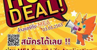 MEA Smart Life Application