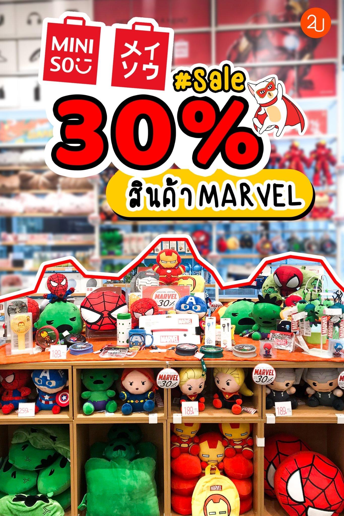 MINISO X MARVEL sale 30