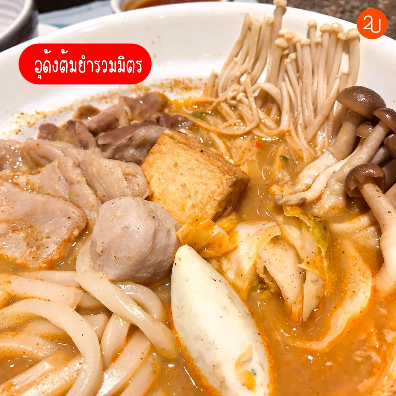Mix Pork with Udon in Tomyum Soup