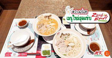 New Menu MK Zaab Bowl by MK Restaurants