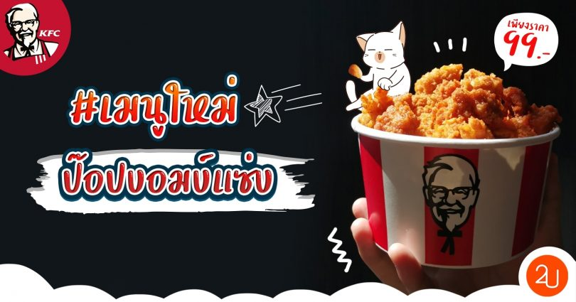 Pop Bomb Zap New Menu By KFC