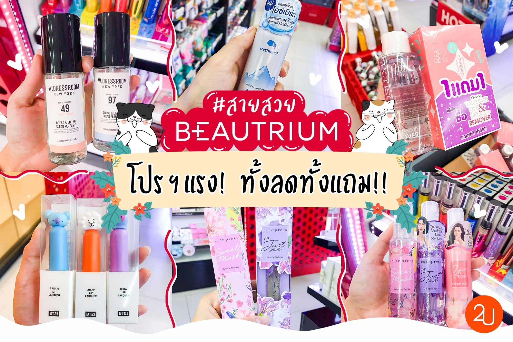 Promotion BEAUTRIUM Sale and buy 1 get free 1