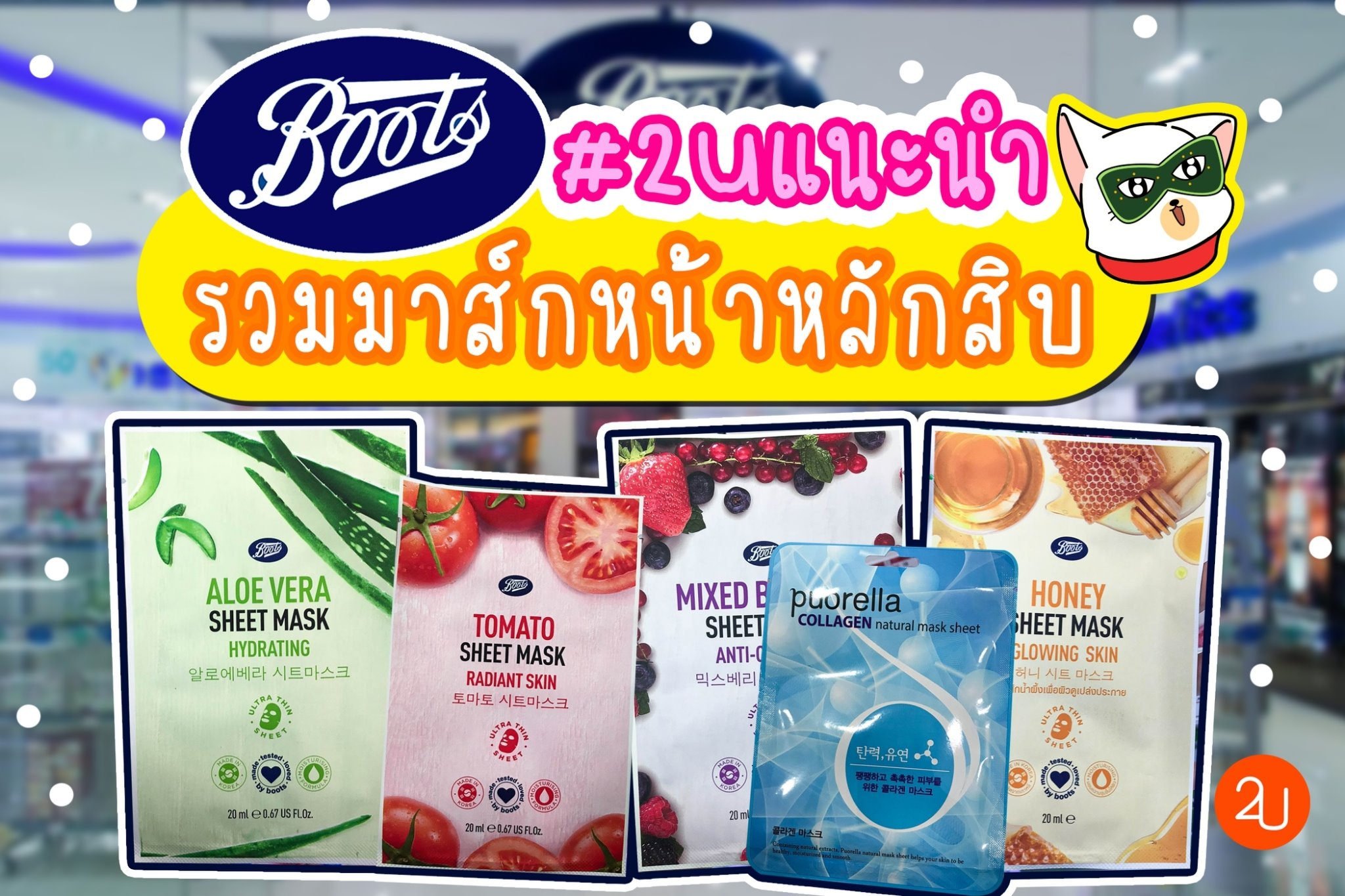Promotion Boots sale 20 bath