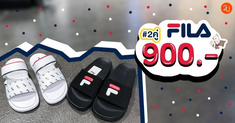 Promotion FILA buy 2 pieces 900 bath