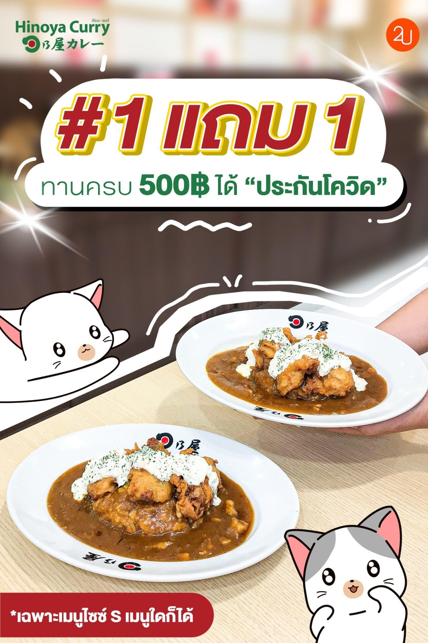Promotion Hinoya Curry buy 1 free 1