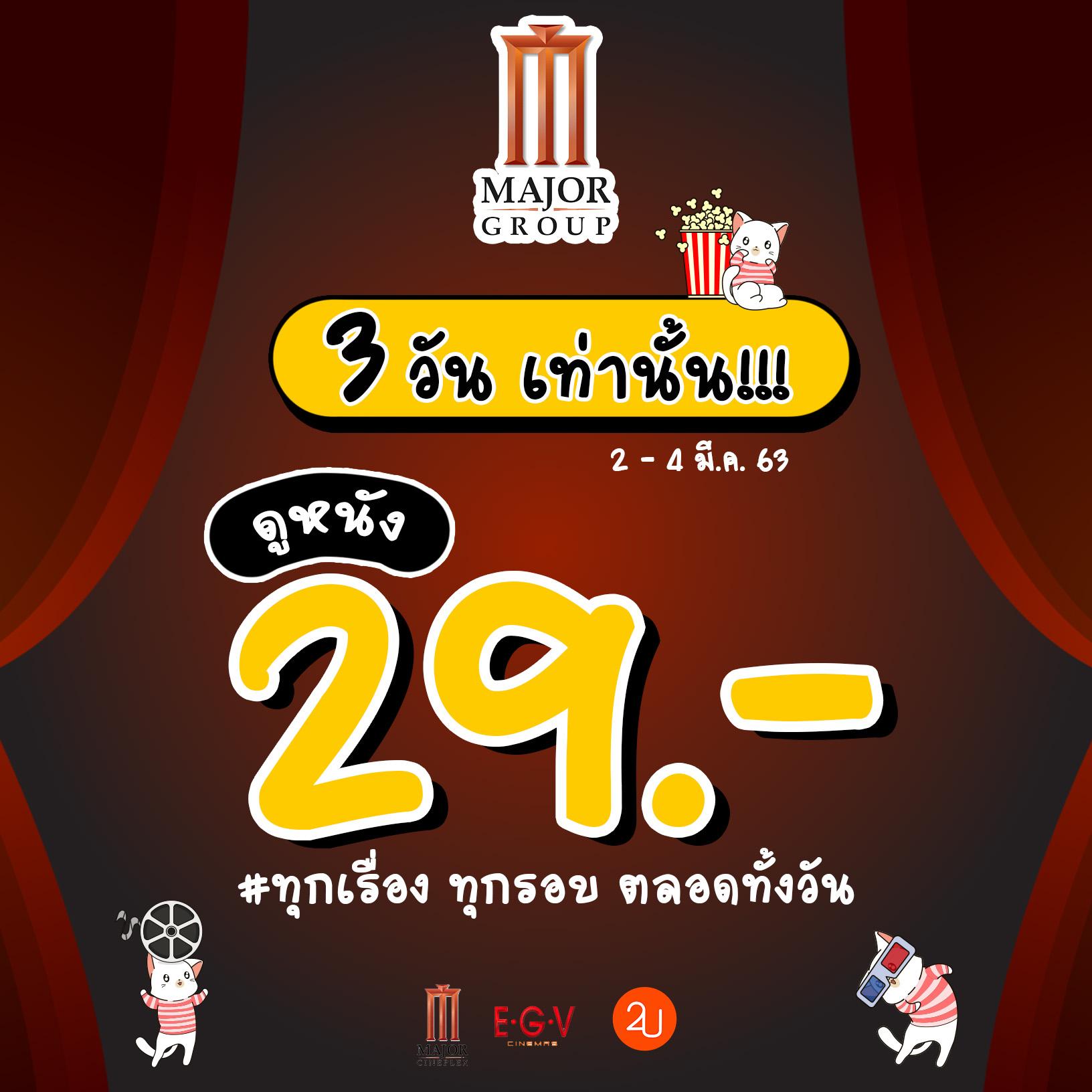 Promotion Major Cineplex 29 Bath