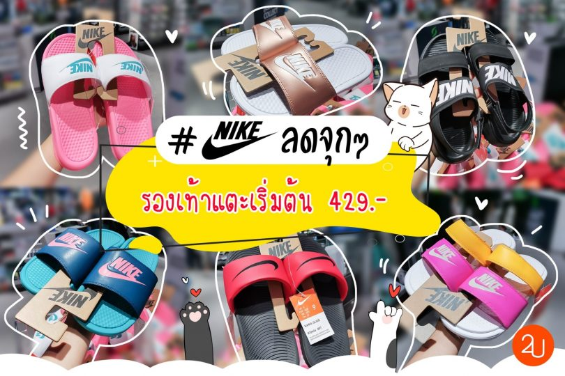 Promotion Nike Benassi 429 Bath