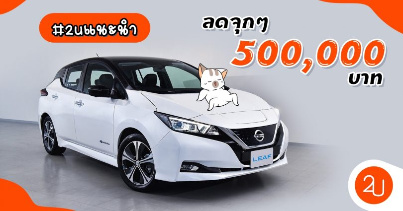 Promotion Nissan Leaf sale 500,000 bath