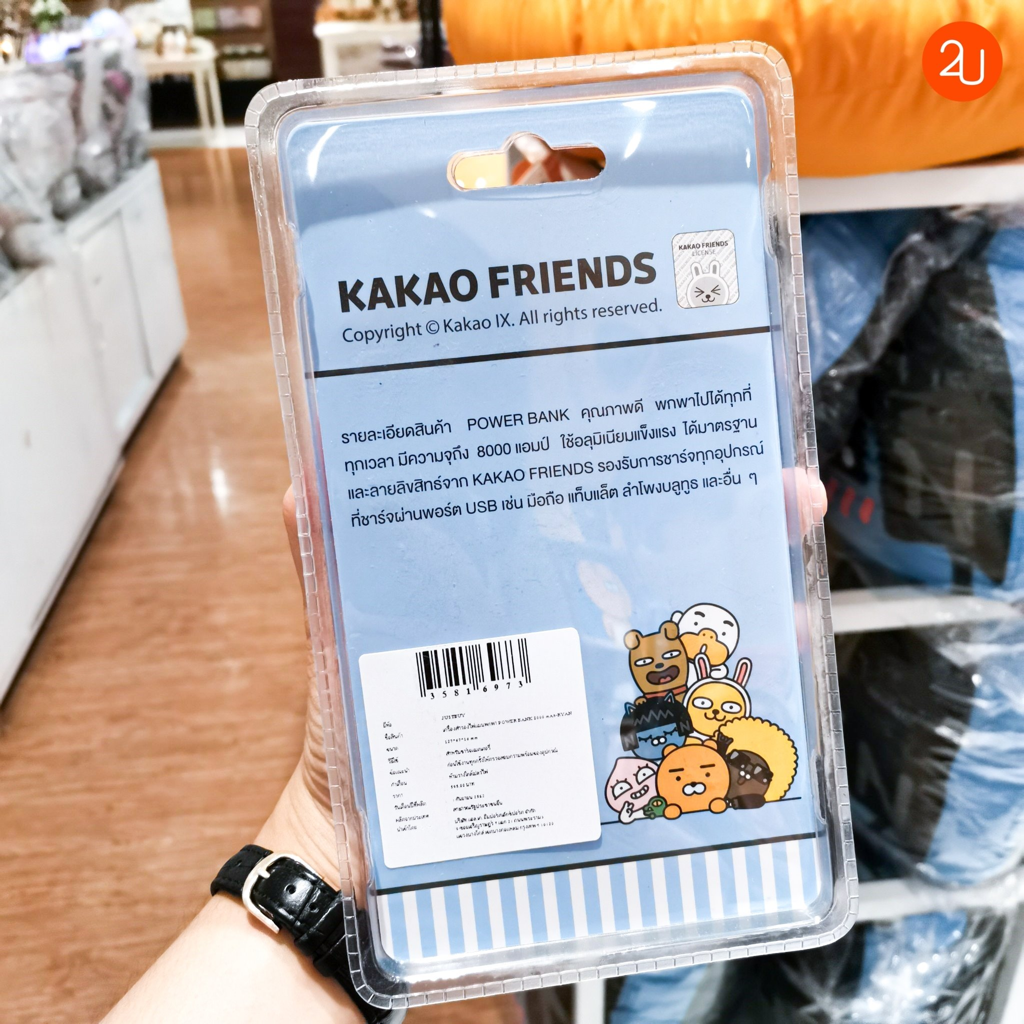 Promotion Power Bank Kakao Sale 395 bath