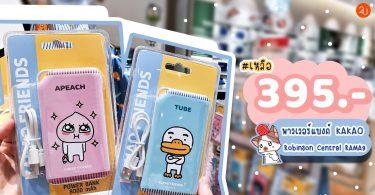 Promotion Power Bank Kakao Sale 395 bath