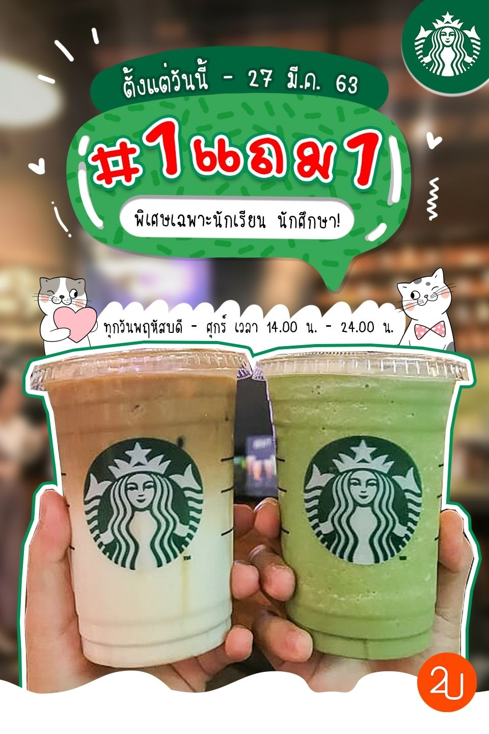 Promotion Starbucks Buy 1 get free 1 only student