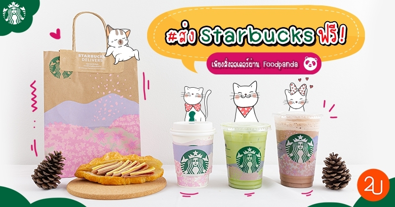 Promotion Starbucks Free Delivery By Foodpanda