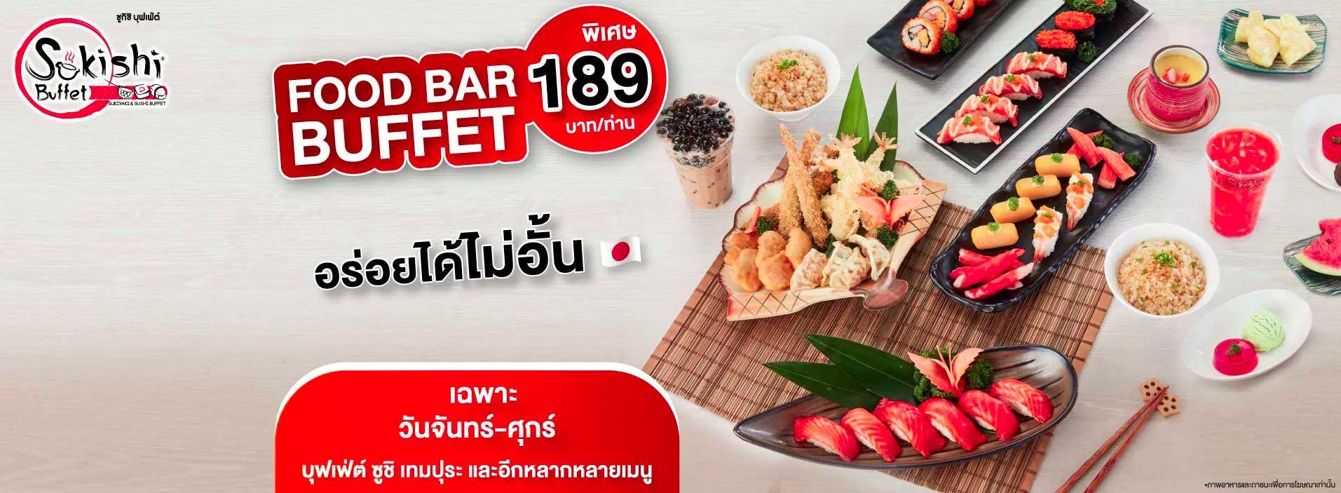 Promotion Sukishi Japanese food bar 189 bath