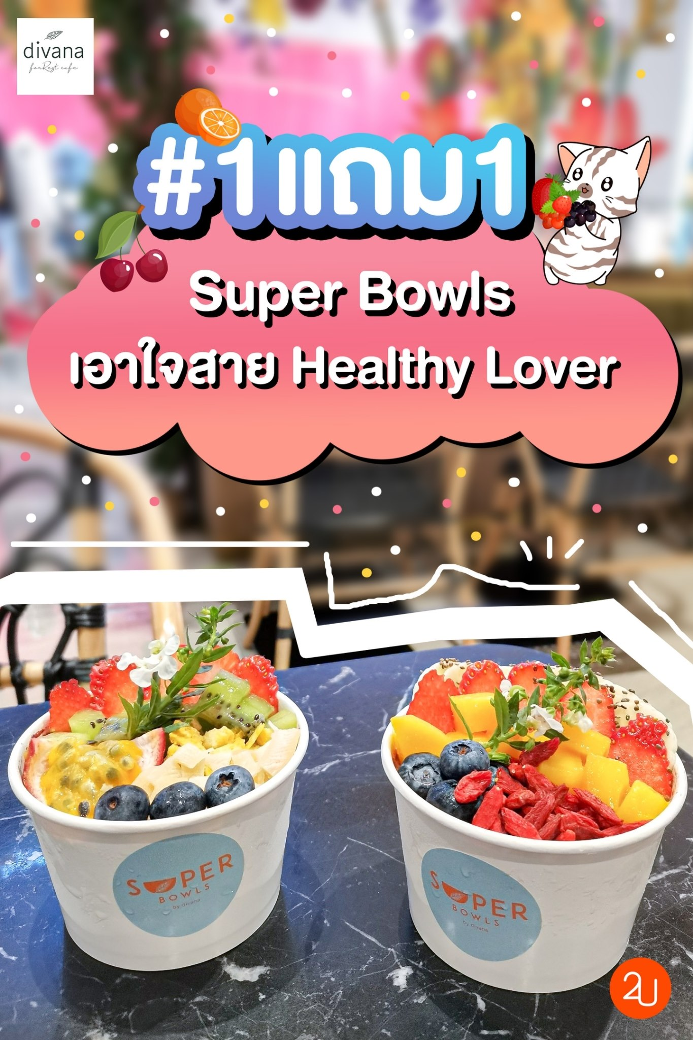 Promotion Super Bowl by Divana buy 1 get free 1