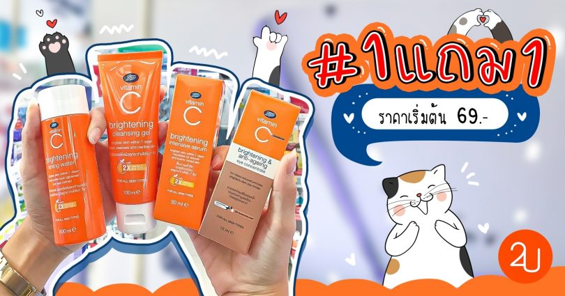 Promotion Vitamin C buy 1 get free 1 by Boots