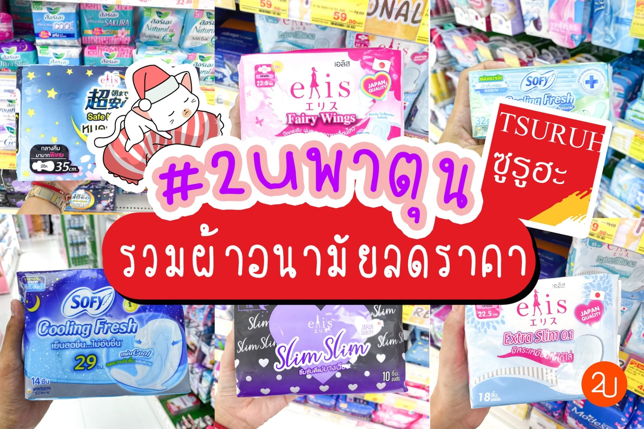 Promotion sanitary napkin sale in Tsuruha