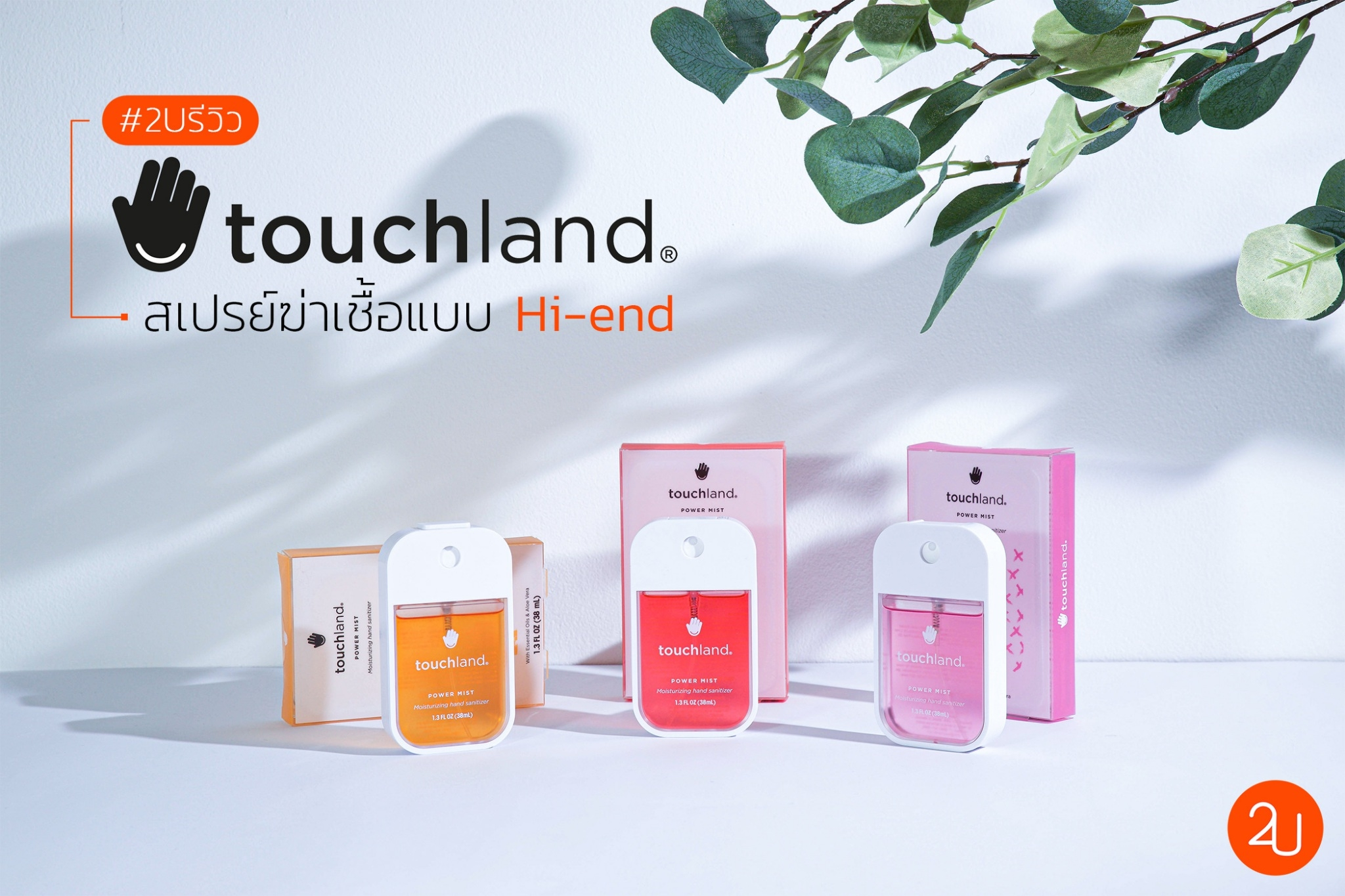 Review Touchland alcohol-spray