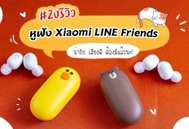 Review Xiaomi X Line Friends True wireless