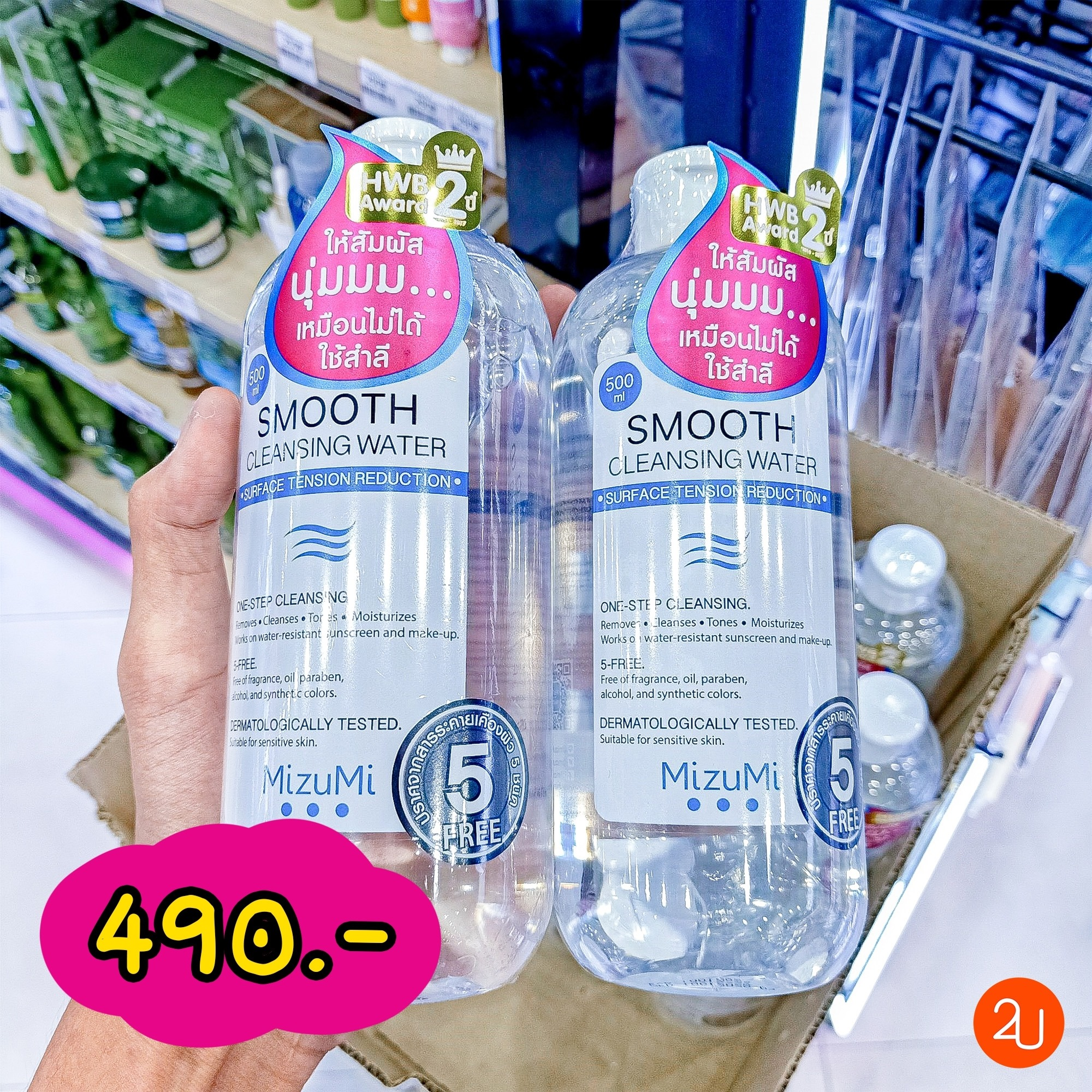 Smooth Cleansing Water
