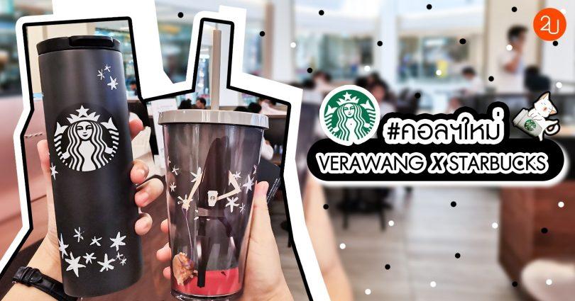 Starbucks X VeraWang