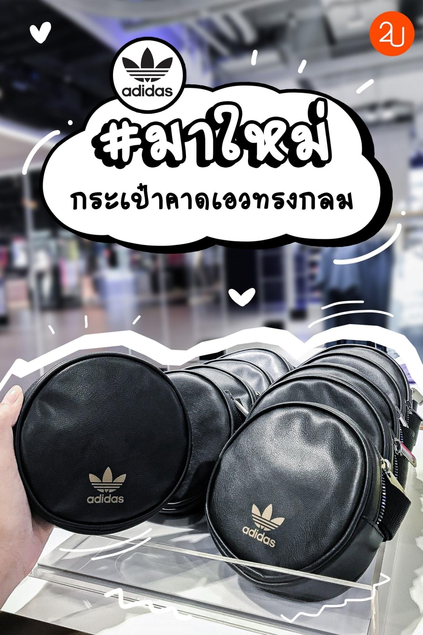 Adidas Round Waist Bag